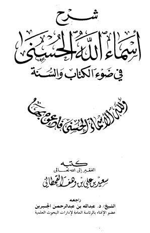 شرح أسماء الله الحسنى في ضوء الكتاب والسنة pdf