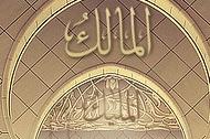 আল্লাহ তা'আলা মালিক, বাদশাহ, একচ্ছত্র অধিপতি।