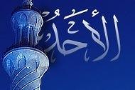 Allah shi ne xaya tilo