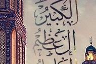 Allah sha yabo, mai girma, mai xaukaka